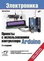 Проекты с использованием контроллера Arduino. 2-е изд., Книга Петина В., для изучения возможностей Arduino