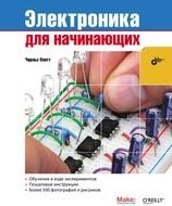 Электроника для начинающих, Книга Платта Ч., для изучения основ электротехники