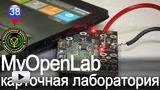 Смотреть видео: Карточная лаборатория | MyOpenLab | USB мультитестер размером с кредитную карту