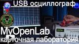 Смотреть видео: Карточная лаборатория | MyOpenLab | USB осциллограф