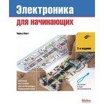 Электроника для начинающих, 2-е издание, Книга Платта Ч. ...