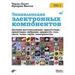 Энциклопедия электронных компонентов. Том 3. ...