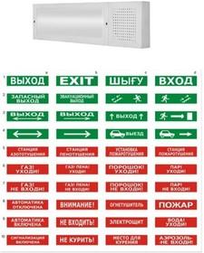 Молния-12В-З (ПНВ) световое табло со встроенной звуковой сиреной 12В