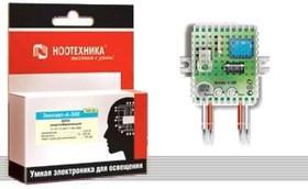 Экосвет-А-200 ( 200 Вт), Блоки энергосберегающие выключатели освещения