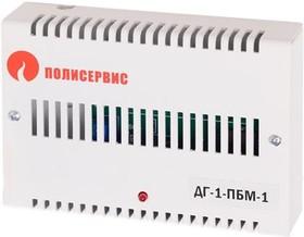 ДГ-1-ПБМ-1 Извещатель Пропан, бутан, метан, порог 10% НВП, Uпит.=11…28 В, световая индикация, металл