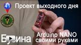 Смотреть видео: Бузина - Arduino NANO своими руками