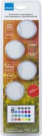 Фото 1/3 12-04, Комплект круглых накладных led светильников smd5050, 12Вт,12В, IP20, 800Лм, RGB