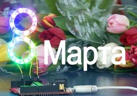 Arduino project - 8 марта, Проект световая восьмерка. WS2812b.