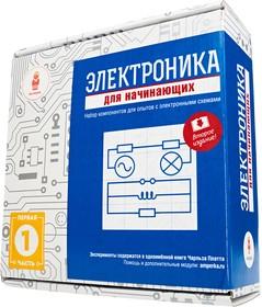Фото 1/2 Электроника для начинающих (часть 1) 2-е издание, Набор для изучения основ электротехники
