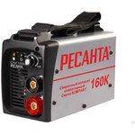 САИ 160К, Сварочный аппарат компакт, 154В-242В, макс.4,8кВт ...