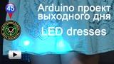 Смотреть видео: Интерактивная одежда