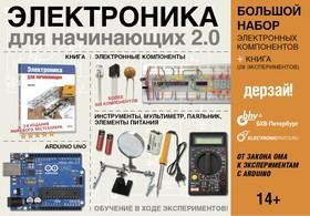 Дерзай! Электроника для начинающих 2.0. БОЛЬШОЙ НАБОР, Набор для изучения основ электротехники и программирования Arduino UNO