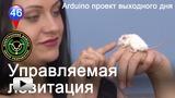Смотреть видео: Левитация