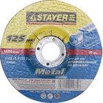 Круг зачистной STAYER MASTER 36228-125-6.0_z01 абразивный по ...