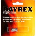 Фото 2/2 DAYREX-202, Головка с катализатором для паяльников DR-23, DR-24, DR-30