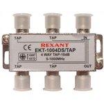 05-7301 (EKT-1004DS), Ответвитель антенный на 4ТВ, проходной