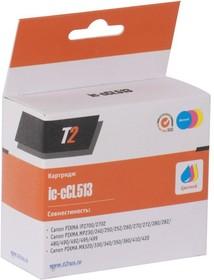 Картридж T2 CL-513 IC-CCL513, многоцветный