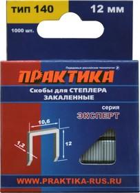 Скобы для степлера ПРАКТИКА 775-228 12мм, тип 140 (1.2х10.6мм), 1000шт., Эксперт