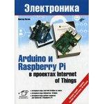 Arduino и Raspberry Pi в проектах Internet of Things, Книга Петина В., для изучения IoT с применением Arduino и RaspberryPi