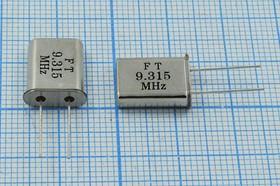 Фото 1/4 кварцевый резонатор 9.315МГц в корпусе HC49U, без нагрузки, 9315 \HC49U\S\ 20\ /40~85C\U[FT]\1Г (FT9.315MHz)