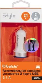 BS1304, Автомобильное зарядное устройство 2 USB 2,1 A + 1 А ,белый