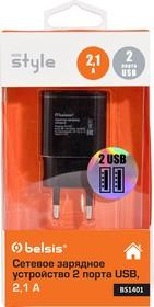 BS1401, Сетевое зарядное устройство 2 USB, 2.1 A, черный