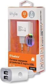 BS1402, Сетевое зарядное устройство 2 USB, 2,1 A, белый
