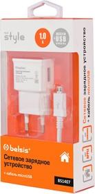 BS1407, Сетевое зарядное устройство 1 USB, 1 A, дата-кабель microUSB, белый