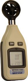 МЕГЕОН 11003, Анемометр цифровой