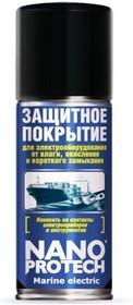 OSS0615, Защитное покрытие Marine Electric, 210мл