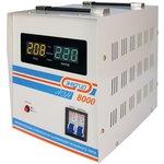 Cтабилизатор АСН- 8000 с цифр. дисплеем Е0101-0115