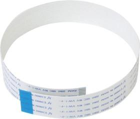 83-17612, CSi / DSi Extension Cable - 25 CM