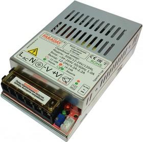 50W/12-24V/120AL, Блок питания с регулируемым напряжением, 12-24В,4.2-2.2А,50Вт