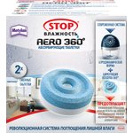 """AERO 360° """"STOP ВЛАЖНОСТЬ"""" 2x450 г, Таблетки абсорбирующие"""
