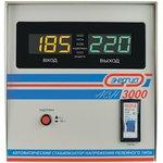 Cтабилизатор АСН- 3000 с цифр. дисплеем Е0101-0126