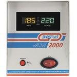 Cтабилизатор АСН- 2000 с цифр. дисплеем Е0101-0113