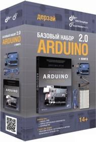 """Дерзай! Базовый набор """"Arduino"""" 2.0, Книга Джереми Блума + Arduino Uno + набор компонентов"""
