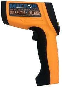 Измеритель температуры лазерный (пирометр) МЕГЕОН 161650