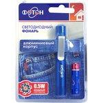 """Фонарь """"ФОТОН"""" MS-0701 Blue (1хLR03 в комплекте, 0.5W светодиод) (21555)"""