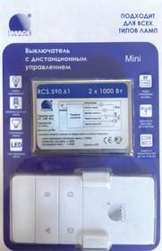 RCS.590.61, Выключатель с ДУ «RF-Мини». 2*1000Вт