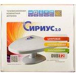 Фото 2/2 Сириус 2.0, Антенна телевизионная, пассивная, комнатная ДМВ/DVB-T/DVB-T2