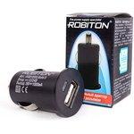 Фото 2/2 USB1000/AUTO(S), Блок питания автомобильный с USB разъёмом, 5В,1А,5Вт (адаптер)