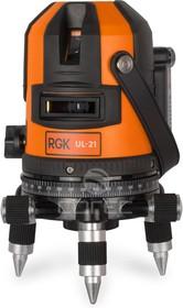 RGK UL-21A MAX, Лазерный нивелир