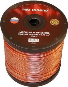 Акустический кабель Pro Legend, 2х0,75мм2, прозрачный, медь, Россия, 100м (PL3004)