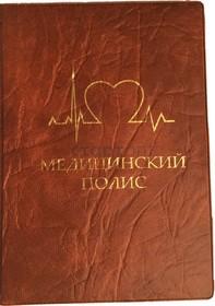 медицинский полис (кожзам) стальной (PL9061)