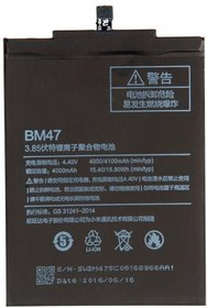 Фото 1/2 (BM47) аккумулятор для Xiaomi Redmi 3, Redmi 4X BM47