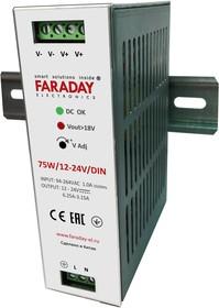 75W/12-24V/DIN, Блок питания с регулируемым напряжением, 12-24В,6.25-3.15А,75Вт