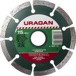 Круг алмазный URAGAN 36691-125 сегментный сухая резка 22.2х125мм