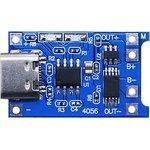 Контроллер заряда Li-ion аккумулятора на TP4056 Type-C с защитой