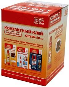 """Контактный клей """"КОНТАКТ"""", прозрачный, 50 мл, арт. КК 96 - 050, шоу-бокс (12059)"""